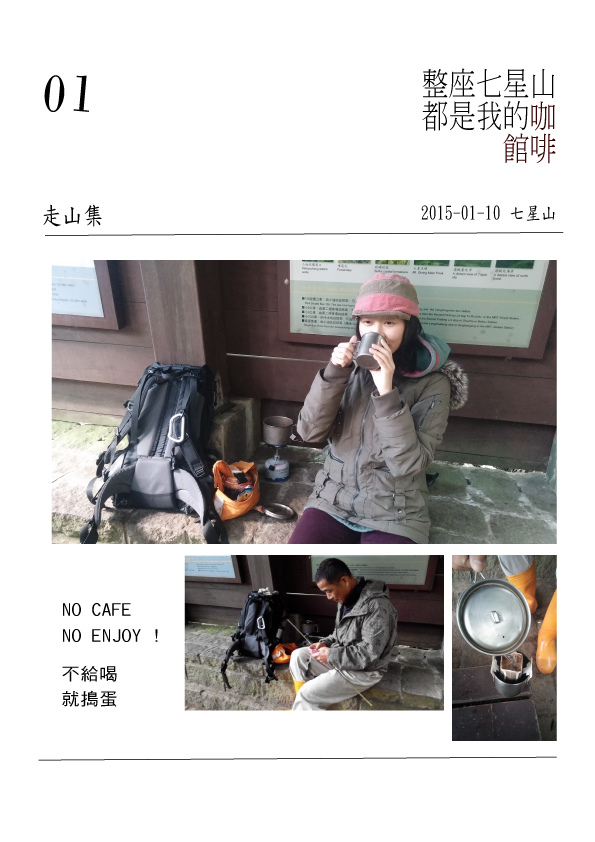 七星山咖啡館