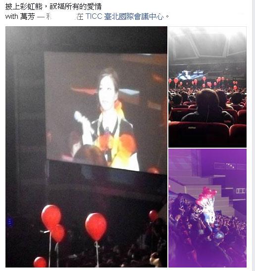 萬芳演唱會