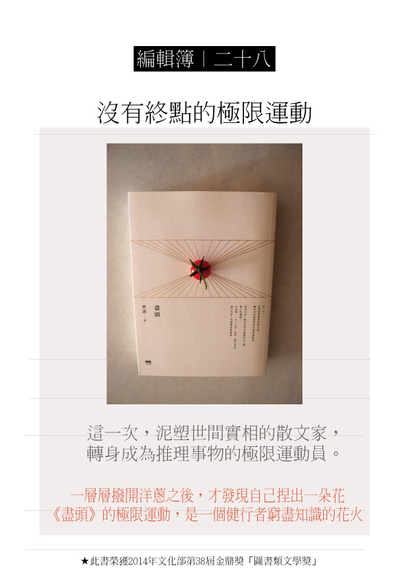 icon_盡頭