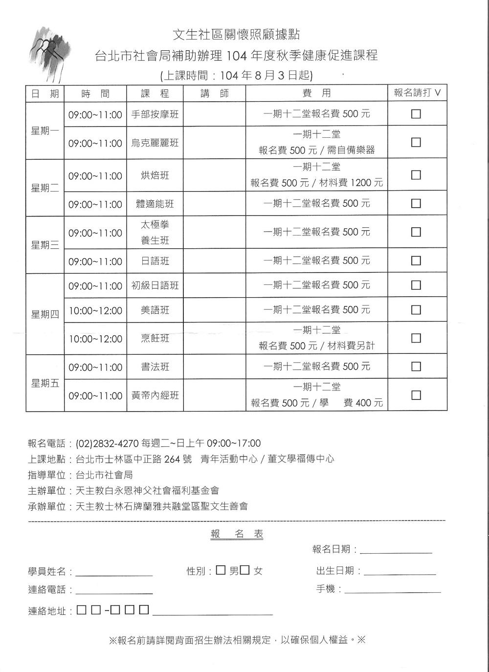 報名表-001