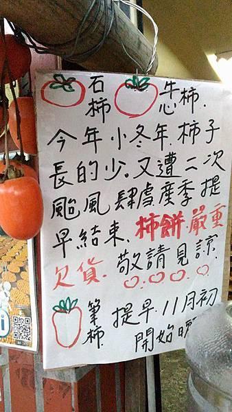 003柿子小產