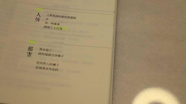 人情/陷害.JPG