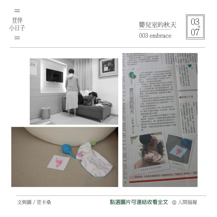 003嬰兒室.jpg