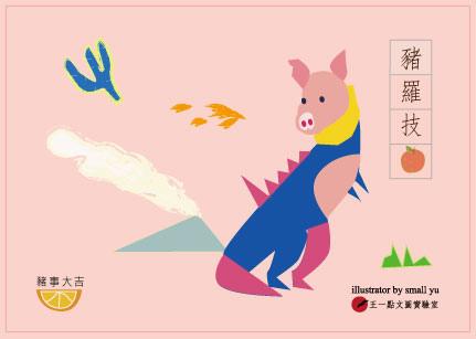 20190124_侏儸紀_粉紅豬.jpg