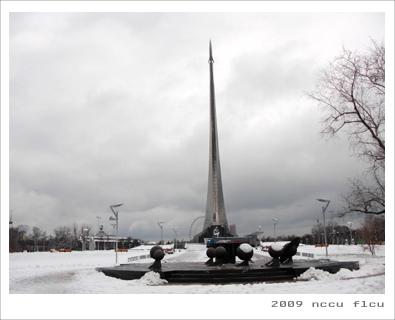 太空公園裡的紀念碑