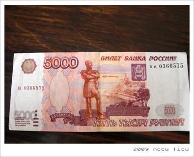 五千盧布鈔票