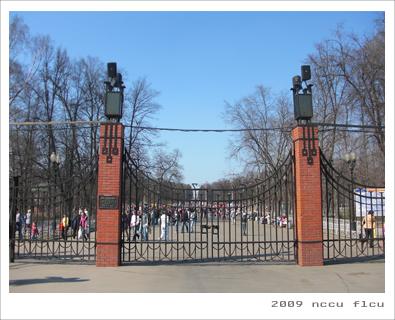 索科尼奇公園入口