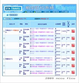 STA航空訂位系統