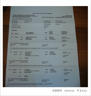 STA電子機票