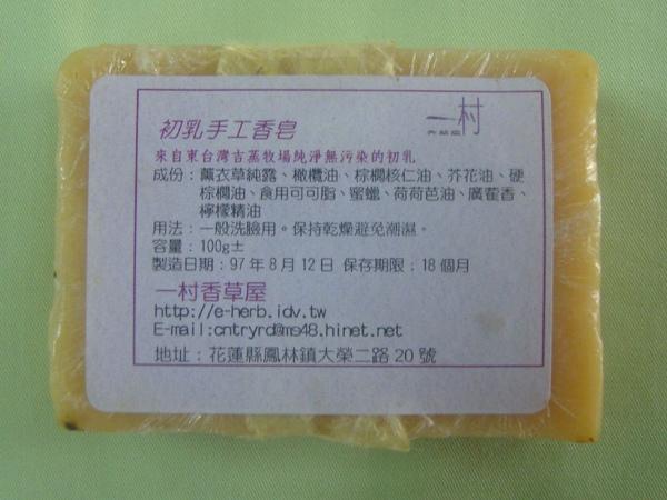 初乳手工皂.jpg