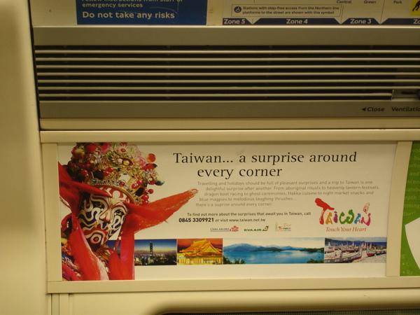 在車廂內的台灣觀光廣告