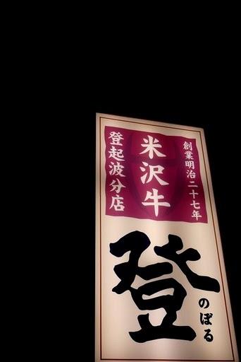 米澤牛2.jpg