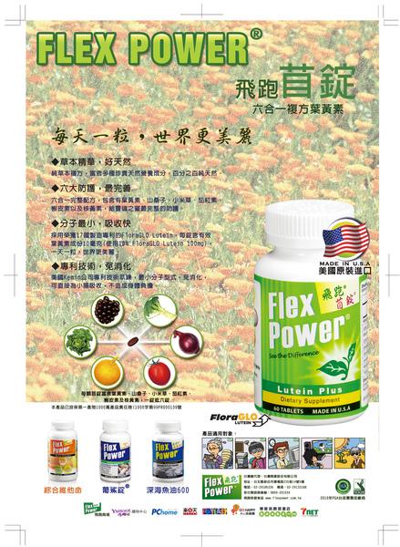 苜錠廣告(Care 健康誌11月號、Glof雜誌11月號).jpg