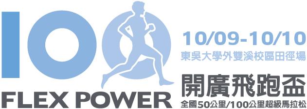 2011開廣飛跑盃橫式_.jpg