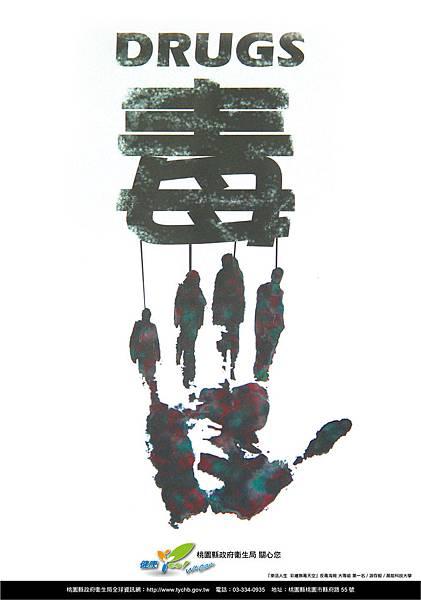 97年反毒得獎海報3.jpg