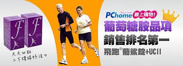 pchome銷售第一