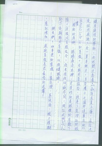 胡X珍1.jpg