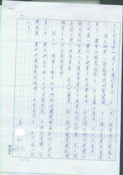 李X仁1.jpg