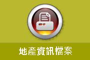 地產資訊檔案.jpg