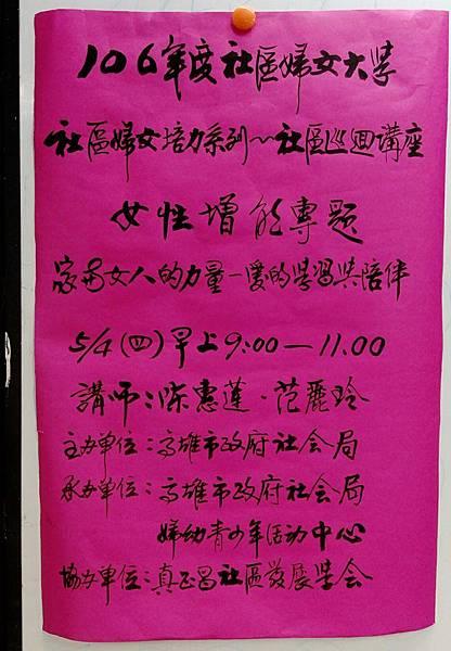 20170504真正昌社區_170504_0027