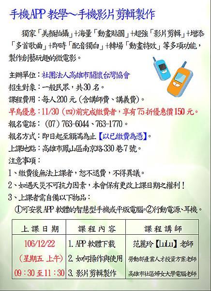 106.12關懷協會手機文宣