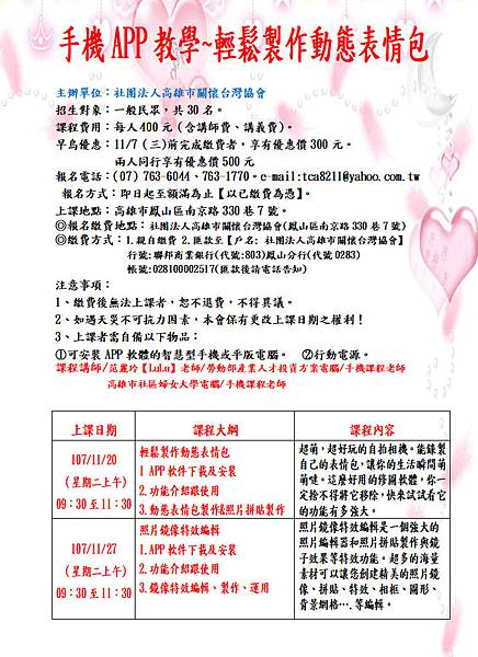 107.11關懷台灣協會-電腦手機.JPG