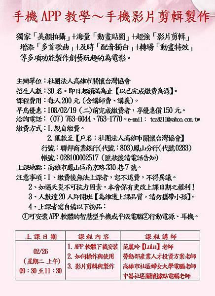 108.02關懷協會手機宣傳.jpg