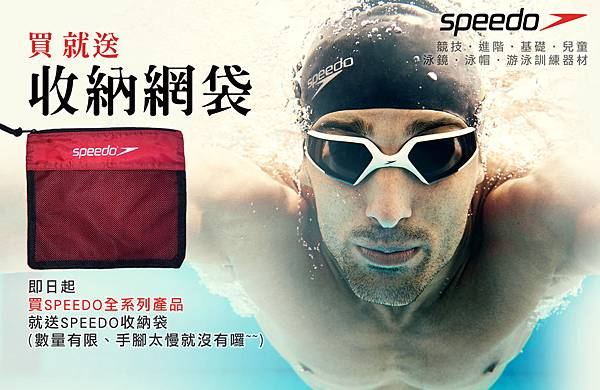 Speedo_bag02.jpg