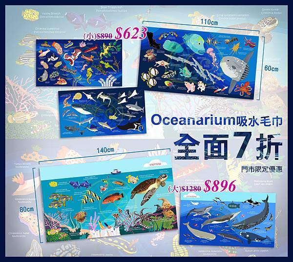 Oceanarium_75折.jpg