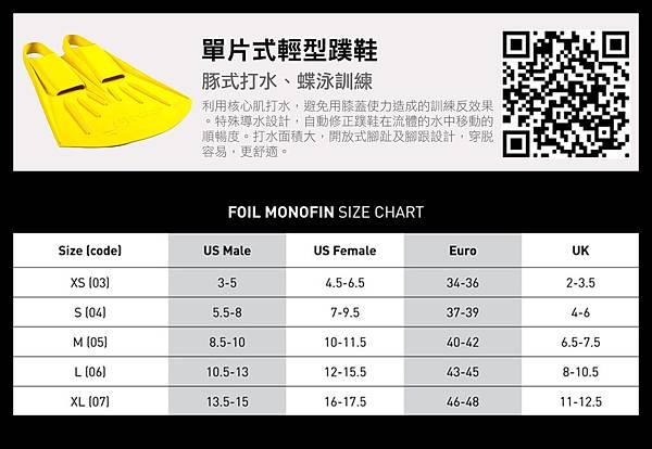 單片式輕型蹼鞋.jpg