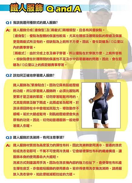 鐵人服飾Q&A.jpg
