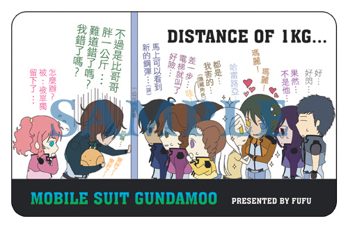 GUNDAM00 悠遊卡貼紙B
