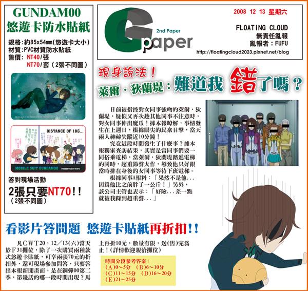 Gpaper