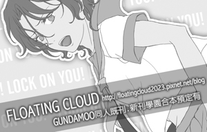 CWT_25-FLOATING CLOUD.jpg