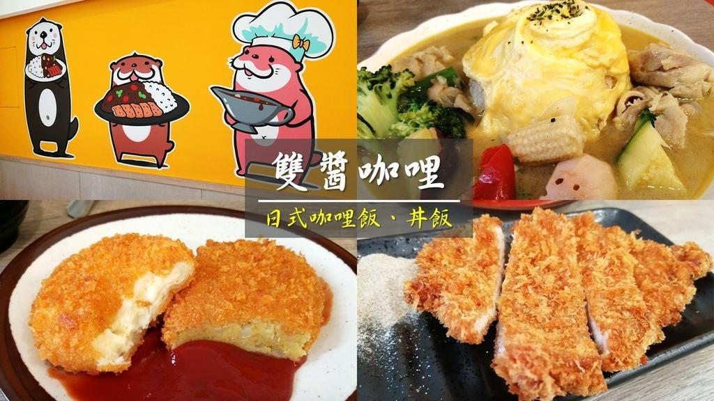汐止美食|雙醬咖哩 -汐止福德店.jpg