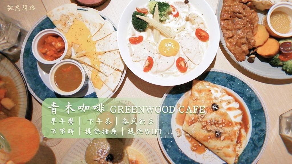 汐止美食 咖啡廳 青木咖啡.jpg