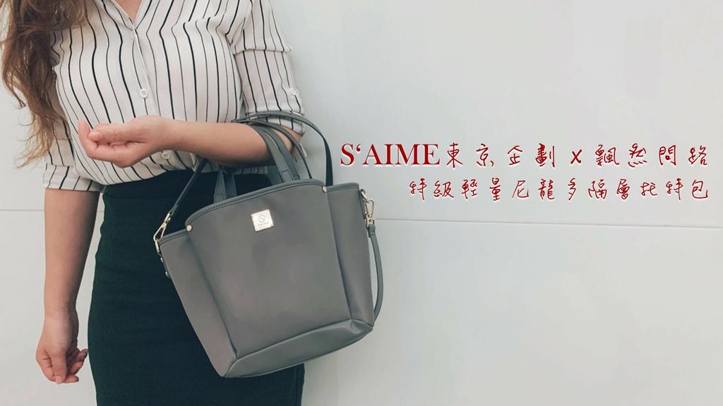 S%5CAIME 東京企劃 特級輕量尼龍多隔層手提托特包 封面.jpg