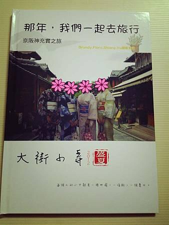 京阪神 (1).jpg