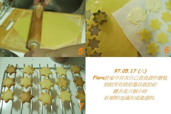 蛋黃餅乾-2