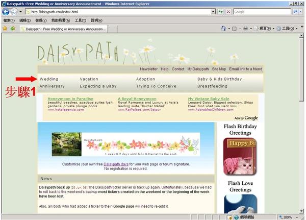 Daisypath教學-1.jpg