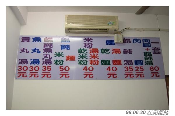 江記餛飩-2.jpg
