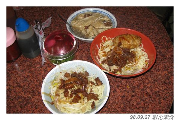 彰化素食-2.jpg