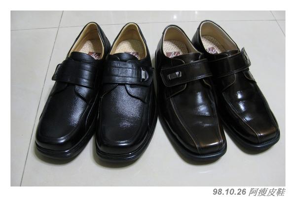阿瘦皮鞋-2.jpg