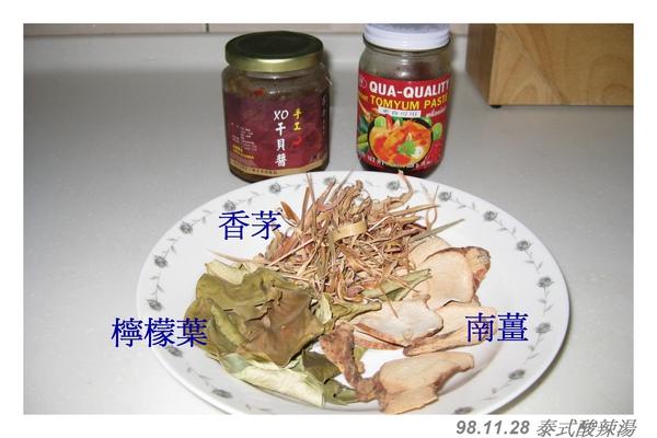 泰式酸辣湯-1.jpg