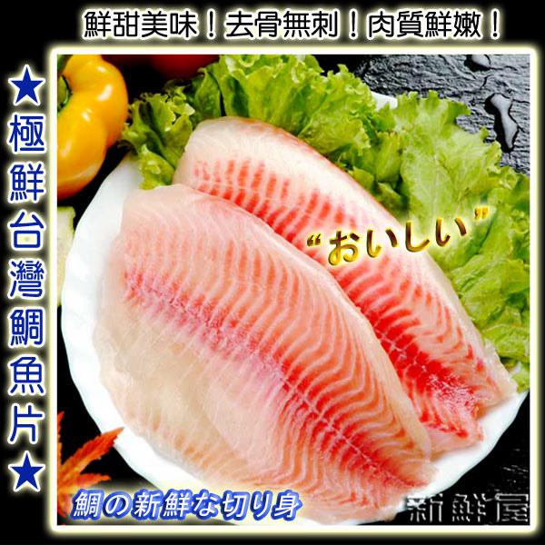 鯛魚片600-a