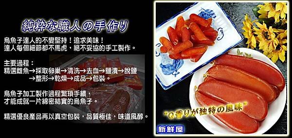 烏魚子2016-2.jpg