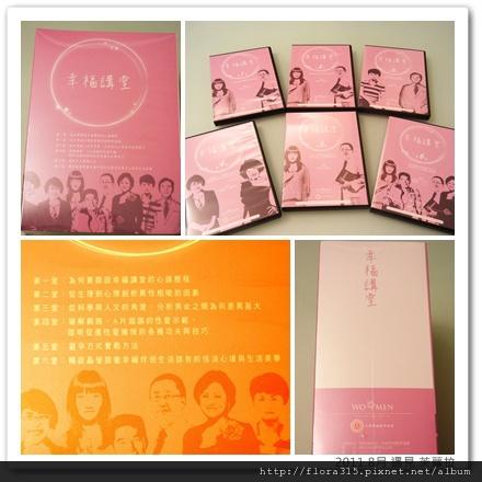 20110814 幸福講堂.jpg