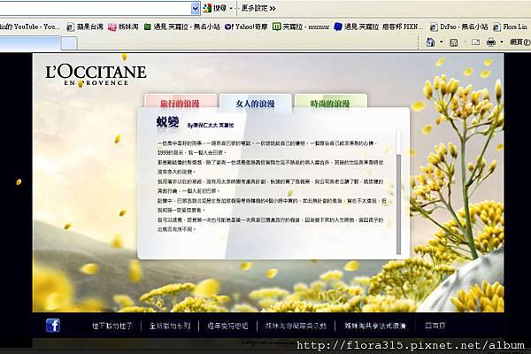 2011.09.26 歐舒丹十週年廣編
