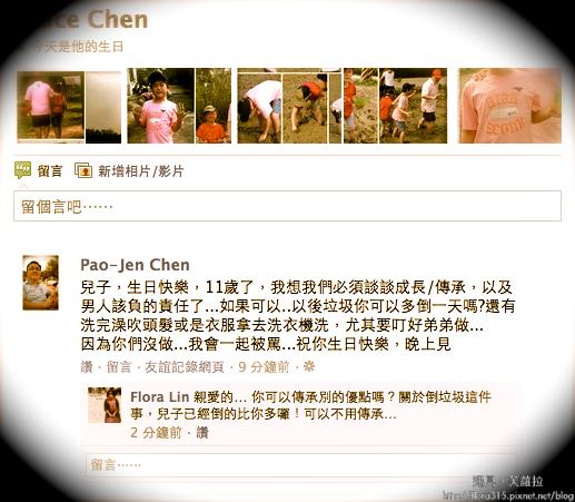 20111201 老爸的祝福.png