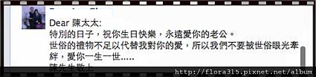 20100315 老公的生日祝福